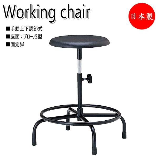 ワークチェア 作業椅子 スツール NO-0584 オペレータチェア 製図 ハイタイプ ブロー成型座 固定脚 手動上下調節
