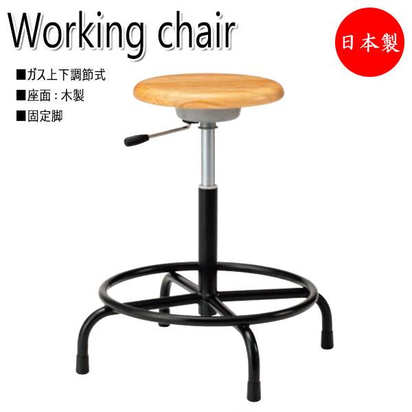 ワークチェア 作業椅子 スツール オペレータチェア 製図 ハイタイプ 木製座 固定脚 ガス上下調節 NO-0585