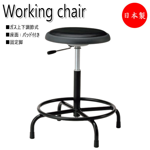ワークチェア 作業椅子 スツール NO-0589 オペレータチェア 製図 ハイタイプ ブロー成型パット付座 固定脚 ガス上下調節