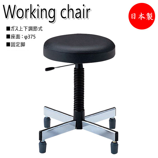 ワークチェア 作業椅子 スツール NO-0602 ハイタイプ レザー張り ブラック ゴム固定脚 ガス上下調節式