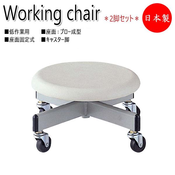2脚セット ワークチェア 作業椅子 スツール 低作業向け ロータイプ キャスター付 座固定式 ブロー成型座 NO-0605