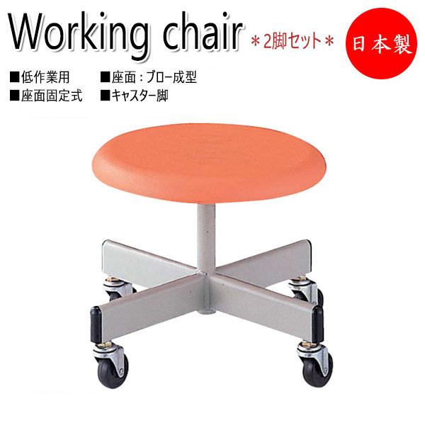 2脚セット ワークチェア 作業椅子 スツール 低作業向け ロータイプ キャスター付 座固定式 ブロー成型座 NO-0606