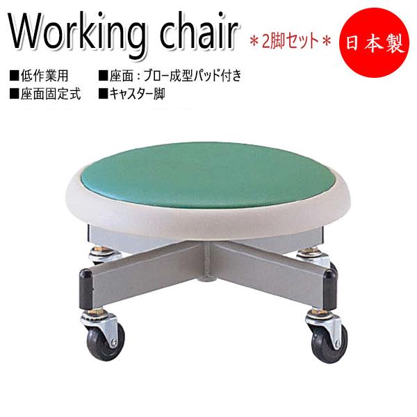 2脚セット ワークチェア 作業椅子 スツール 低作業向け ロータイプ キャスター付 座固定式 ブロー成型座 レザーパッド付 NO-0607