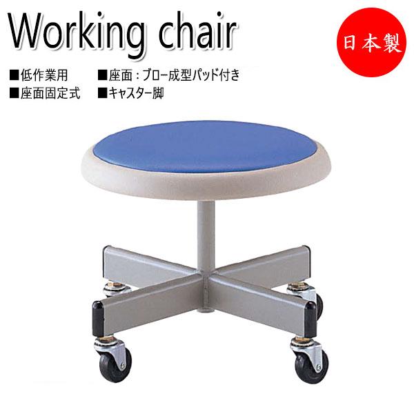 ワークチェア 作業椅子 スツール 低作業向け ロータイプ キャスター付 座固定式 ブロー成型座 レザーパッド付 NO-0608-1