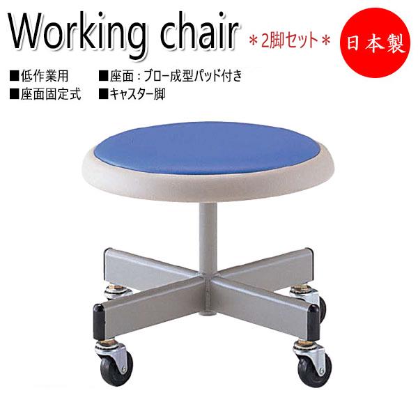2脚セット ワークチェア 作業椅子 スツール NO-0608D 低作業向け ロータイプ キャスター付 座固定式 ブロー成型座 レザーパッド付