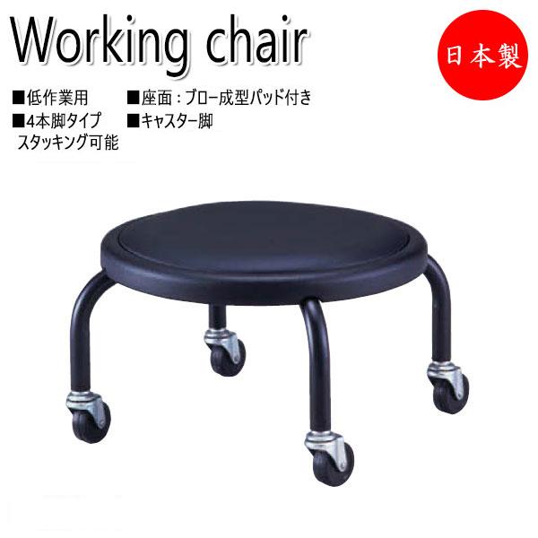 ワークチェア 作業椅子 スツール 低作業用 ロータイプ ブロー成型座 レザー張 4本脚 キャスター付 スタッキング可能 NO-0613-1