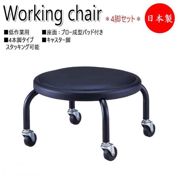 4脚セット ワークチェア 作業椅子 スツール NO-0613D 低作業用 ロータイプ ブロー成型座 レザー張 4本脚 キャスター付 スタッキング可能