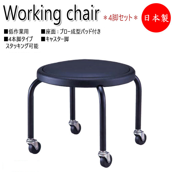 4脚セット ワークチェア 作業椅子 スツール NO-0614D 低作業用 ロータイプ ブロー成型座 レザー張 4本脚 キャスター付 スタッキング可能