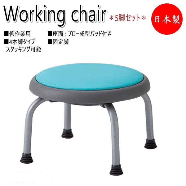 5脚セット ワークチェア 作業椅子 スツール NO-0615 低作業用 ロータイプ ブロー成型座 レザー張 固定4本脚 スタッキング可能