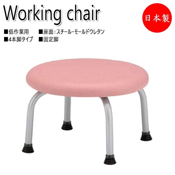ワークチェア 作業椅子 スツール 低作業用 ロータイプ モールドウレタン座 レザー張 固定4本脚 NO-0616-1
