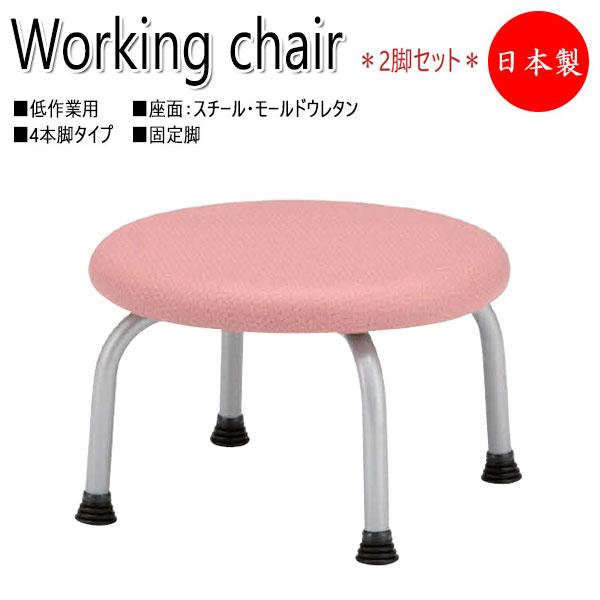 いいスタイル 2脚セット ワークチェア 作業椅子 スツール NO-0616 低作業用 ロータイプ モールドウレタン座 レザー張 固定4本脚, APS-ipp e2e51845