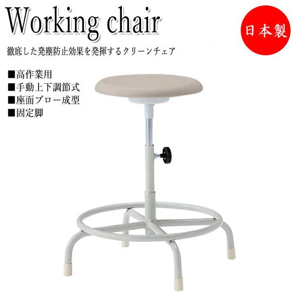 導電チェア 作業椅子 パソコンチェア ワークチェア クリーンチェア ハイタイプ ブロー成型座 固定脚 手動上下調節 NO-0617D