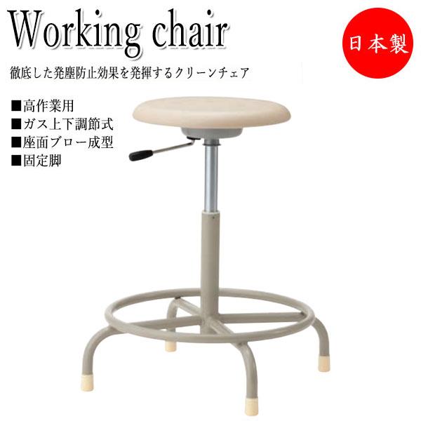 導電チェア 作業椅子 パソコンチェア NO-0618 ワークチェア クリーンチェア ハイタイプ ブロー成型座 固定脚 ガス上下調節
