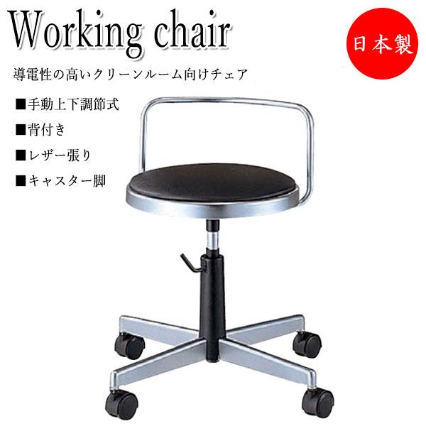 導電チェア クリーンルームチェア NO-0626 ワークチェア 作業椅子 スツール ミドルタイプ レザー張り キャスター付 手動上下調節