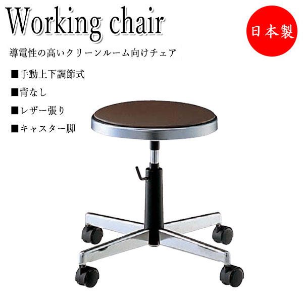 導電チェア クリーンルームチェア NO-0627D ワークチェア 作業椅子 スツール ミドルタイプ レザー張り キャスター付 手動上下調節