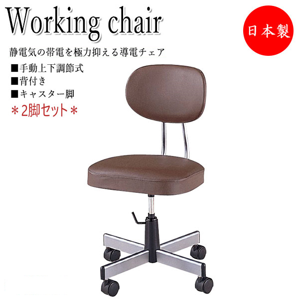 2脚セット 導電チェア 作業椅子 ワークチェア NO-0630 ミドルタイプ 背付 レザー張り キャスター付 手動上下調節