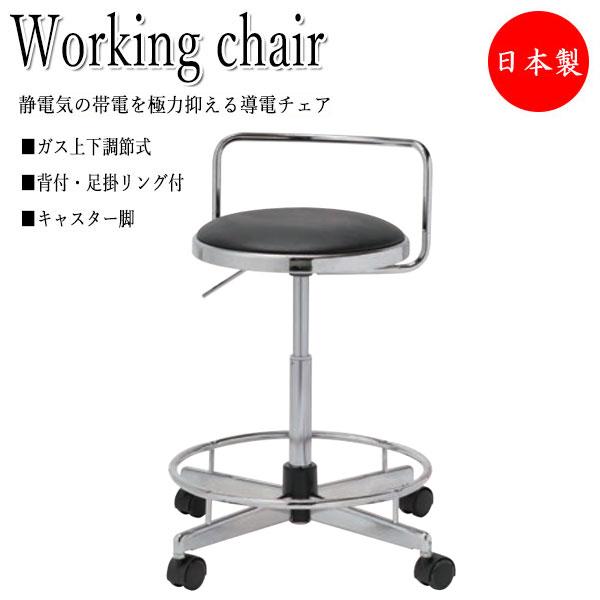 導電チェア 作業椅子 スツール ワークチェア ハイタイプ 背付 レザー張り クロームメッキ脚 キャスター付 ガス上下調節 NO-0631