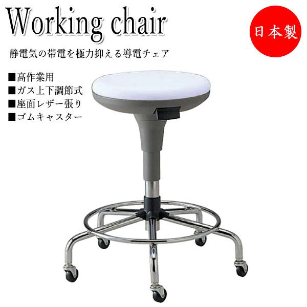 導電チェア 作業椅子 スツール NO-0636D ワークチェア オペレータチェア 製図 ハイタイプ レザー張り ゴムキャスター付 ガス上下調節