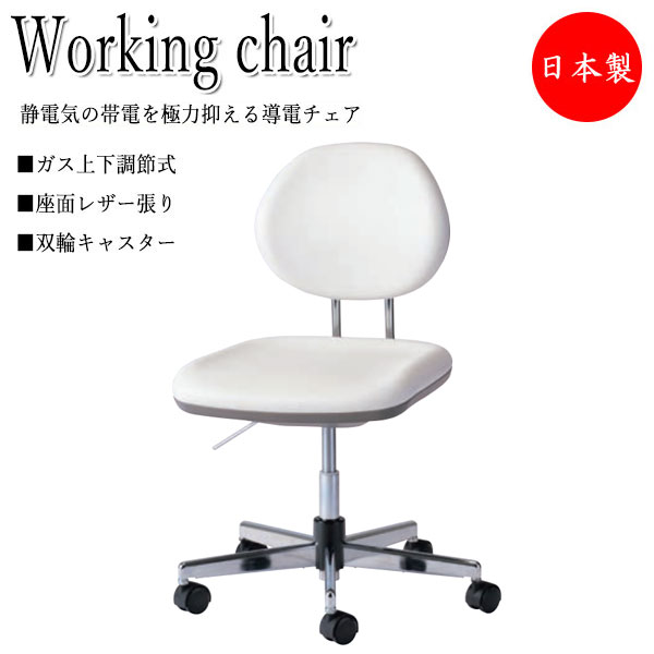 導電チェア 作業椅子 パソコンチェア NO-0641 ワークチェア オペレータチェア 製図 ミドルタイプ 背付 レザー張り キャスター付 ガス上下調節