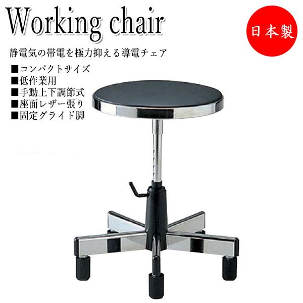 導電チェア 作業椅子 スツール NO-0644 ワークチェア 丸イス ロータイプ コンパクトサイズ レザー張り 固定脚 手動上下調節