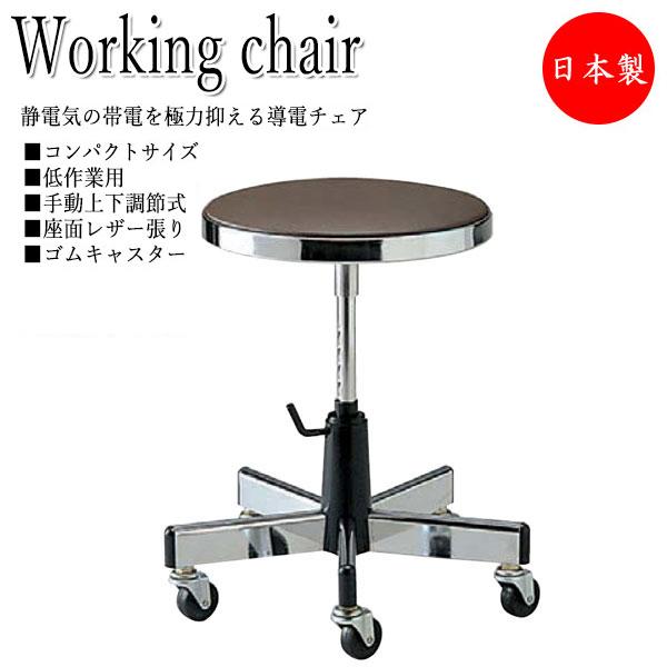 導電チェア 作業椅子 スツール NO-0645D ワークチェア 丸イス ロータイプ コンパクトサイズ レザー張り キャスター付 手動上下調節