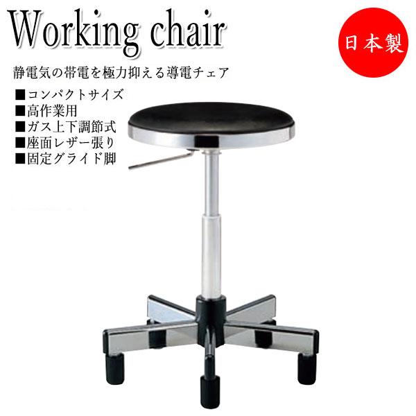 導電チェア 作業椅子 スツール NO-0646 ワークチェア 丸イス ハイタイプ コンパクトサイズ レザー張り 固定脚 ガス上下調節