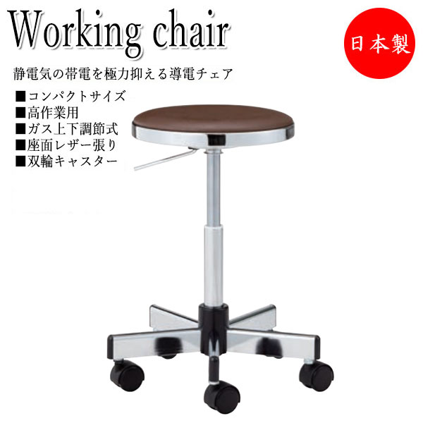 導電チェア 作業椅子 スツール NO-0647D ワークチェア 丸イス ハイタイプ コンパクトサイズ レザー張り キャスター付 ガス上下調節