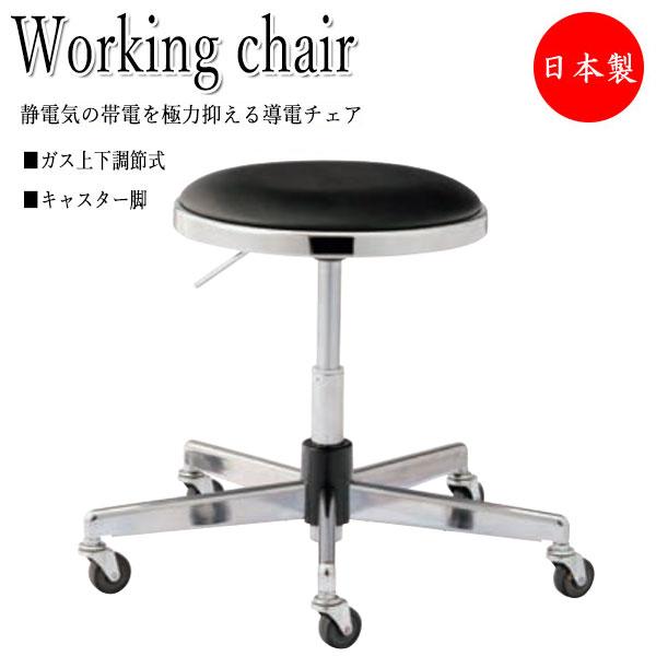 導電チェア 作業椅子 スツール ワークチェア ミドルタイプ レザー張り クロームメッキ脚 キャスター付 ガス上下調節 NO-0648