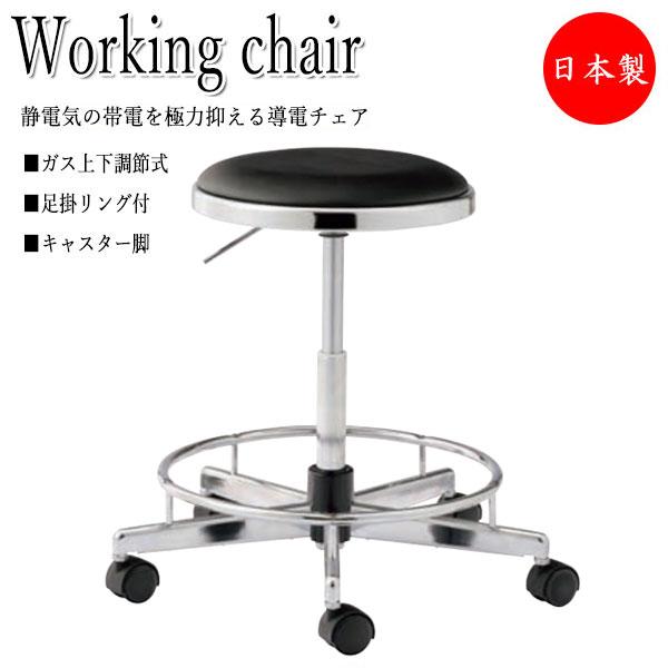 導電チェア 作業椅子 スツール ワークチェア ハイタイプ レザー張り クロームメッキ脚 キャスター付 ガス上下調節 NO-0649D