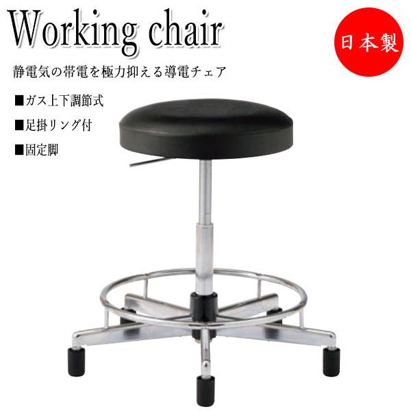 導電チェア 作業椅子 スツール NO-0651D ワークチェア ハイタイプ レザー張り クロームメッキ脚 固定グライド付 ガス上下調節