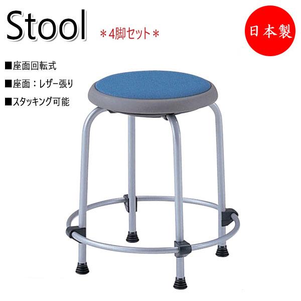 4脚セット 座回転スツール 作業椅子 NO-0657D マルチスツール パソコンチェア 丸イス 外リングタイプ レザー張り スタッキング可能 座回転機構
