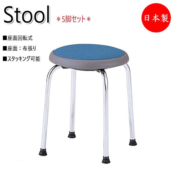 5脚セット 座回転スツール 作業椅子 マルチスツール パソコンチェア 丸イス ミドルタイプ 布張り メッキ脚 スタッキング可能 座回転機構 NO-0660D