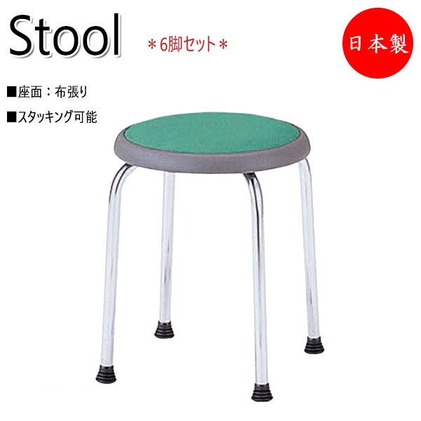 6脚セット スツール 作業椅子 ワークチェア NO-0665D マルチスツール パソコンチェア 丸イス 布張り メッキ脚 スタッキング可能