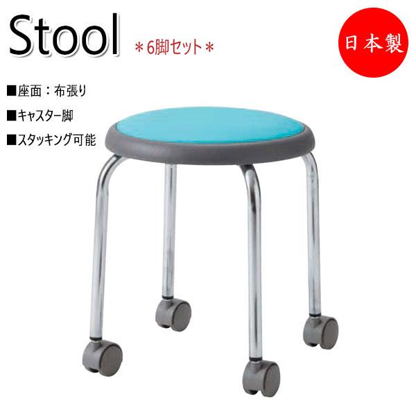 6脚セット スツール 作業椅子 ワークチェア マルチスツール パソコンチェア 丸イス 布張り メッキ脚 キャスター付 スタッキング可能 NO-0667