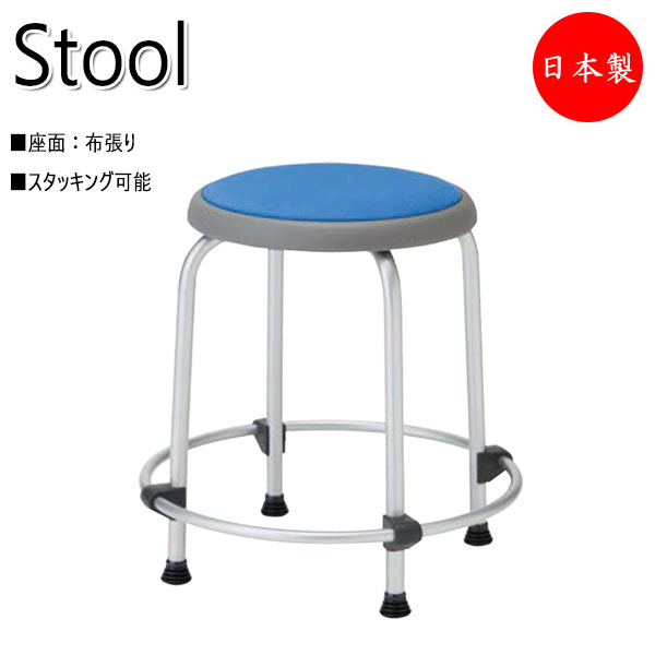 スツール 作業椅子 ワークチェア マルチスツール パソコンチェア 丸イス 外リングタイプ 布張り スタッキング可能 スチール4本脚 NO-0672-1