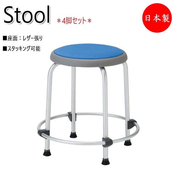 4脚セット スツール 作業椅子 ワークチェア NO-0673D マルチスツール パソコンチェア 丸イス 外リングタイプ レザー張り スタッキング可能 スチール4本脚