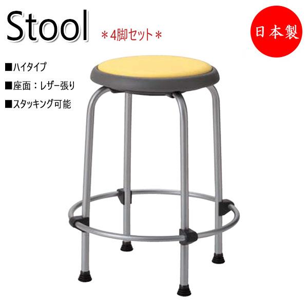 4脚セット スツール 作業椅子 ワークチェア NO-0674D マルチスツール パソコンチェア 丸イス 外リングタイプ レザー張り スタッキング可能 スチール4本脚