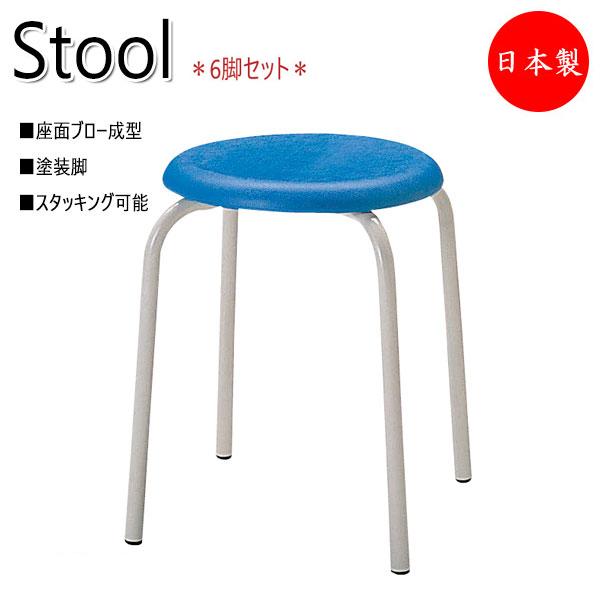 6脚セット スツール 作業椅子 ワークチェア NO-0677D マルチスツール 丸イス 待合椅子 ブロー成型座 塗装脚 スタッキング可能