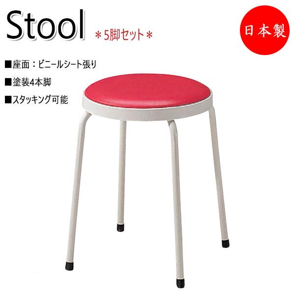 5脚セット スツール 作業椅子 ワークチェア NO-0682D マルチスツール 丸イス 待合椅子 シート張り 塗装脚 スタッキング可能 ダークグレー ダークブルー レッド
