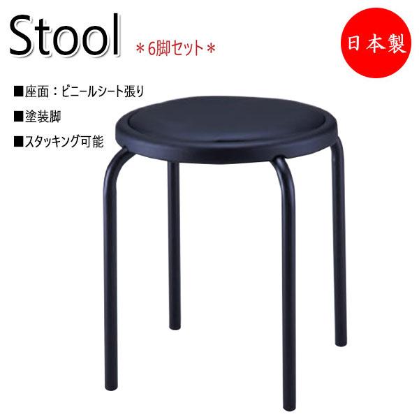 6脚セット スツール 作業椅子 ワークチェア マルチスツール 丸イス 待合椅子 シート張り カラー塗装脚 スタッキング可能 NO-0687D