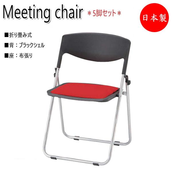 5脚セット 折り畳みチェア パイプ椅子 オフィスチェア 会議用チェア ミーティングチェア 布張り スチールパイプ フラット収納 スライドリンク機構 NO-0798