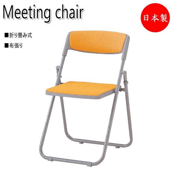 折り畳みチェア パイプ椅子 オフィスチェア 会議用チェア ミーティングチェア 布張り スチールパイプ フラット収納 スライドリンク機構 NO-0800-1