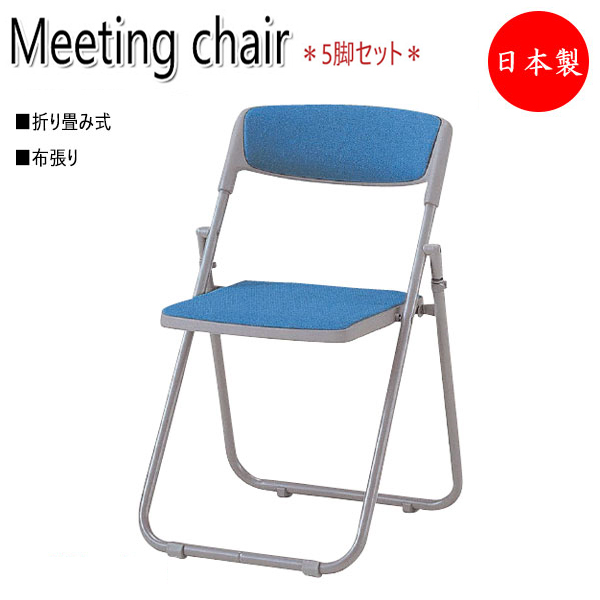 5脚セット 折り畳みチェア パイプ椅子 NO-0800 オフィスチェア 会議用チェア ミーティングチェア 布張り スチールパイプ フラット収納 スライドリンク機構