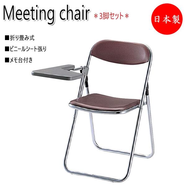 3脚セット 折り畳みチェア パイプ椅子 NO-0835 オフィスチェア 会議用チェア ミーティングチェア シート張り メモ台付 スライドリンク機構