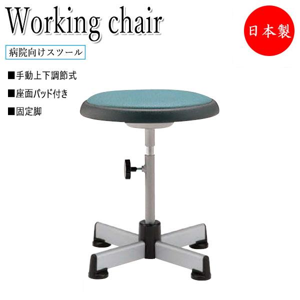 スツール 診察椅子 メディカルチェア NO-0892-1 作業椅子 パソコンチェア 丸イス ワークチェア ミドルタイプ レザー張り 固定脚 手動上下調節