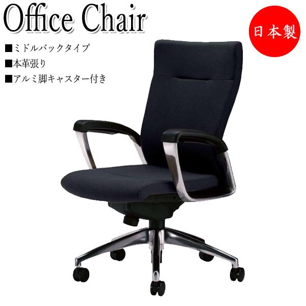 プレジデントチェア 会議椅子 デスクチェア ミドルバックタイプ アルミ脚 上下調節可能 シンクロロッキング機構 本革 ブラック NO-0901