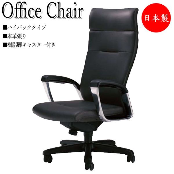 プレジデントチェア 会議椅子 デスクチェア ハイバックローシートタイプ 本革 樹脂脚 上下調節可能 シンクロロッキング機構 ブラック NO-0902