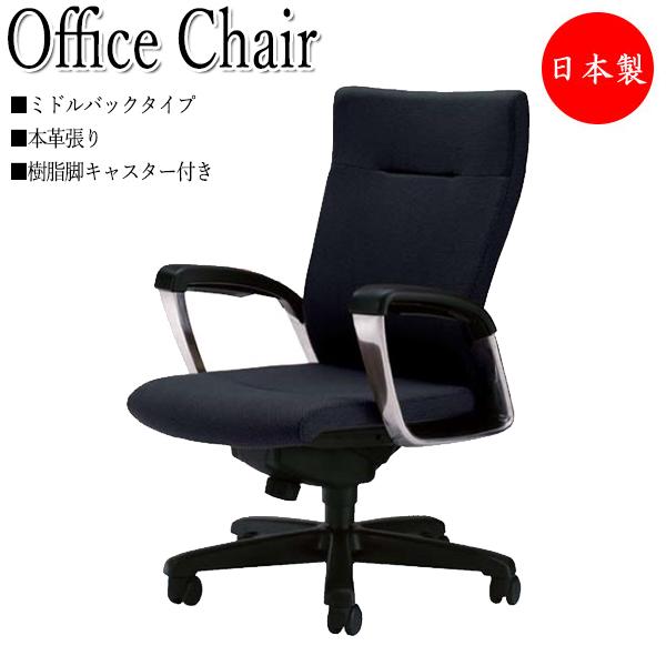 プレジデントチェア 会議椅子 デスクチェア ミドルバックローシートタイプ 樹脂脚 上下調節可能 シンクロロッキング機構 本革 ブラック NO-0904