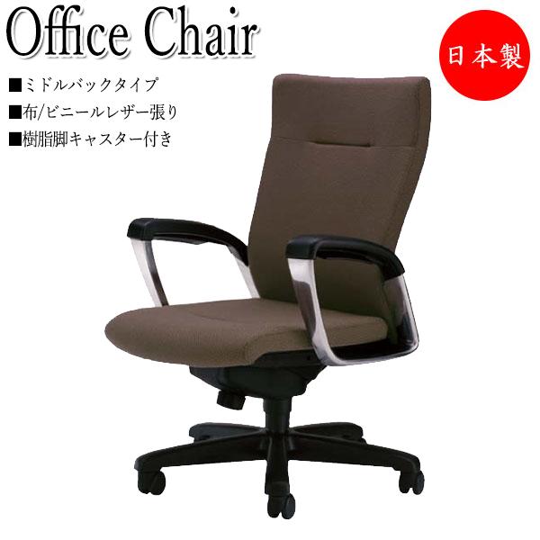 プレジデントチェア 会議椅子 デスクチェア ミドルバックローシートタイプ 樹脂脚 上下調節可能 シンクロロッキング機構 布 レザー グレー ブラウン NO-0905