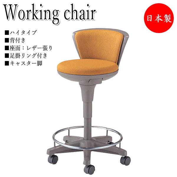 環境ソフトスツール 作業椅子 デスクチェア パソコンチェア ワークチェア オペレーターチェア ハイタイプ 背付 レザー張り キャスター付 ガス上下調節 NO-0910